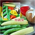 07炒蔬菜