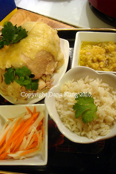海南雞飯 Hainan Chicken Rice