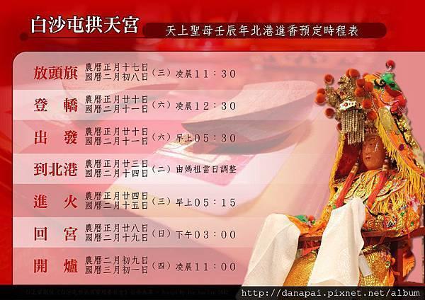 2012白沙屯北港徒步進香.jpg