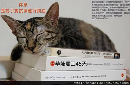 華隆罷工45天-步美.JPG