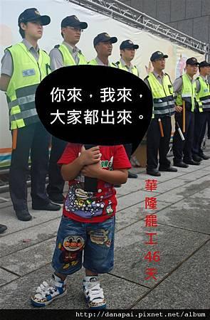 華隆罷工46天-孩子c.JPG