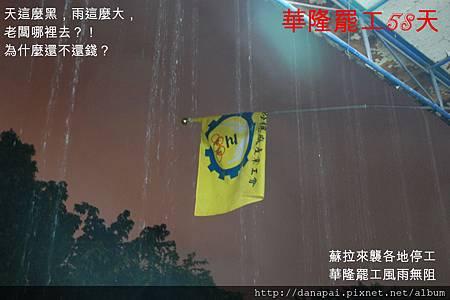 華隆罷工58天-華隆工會會旗