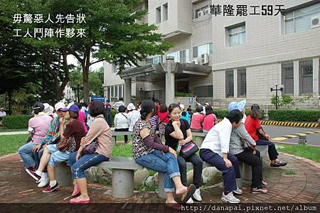 華隆罷工59天-資方控告 工會出庭