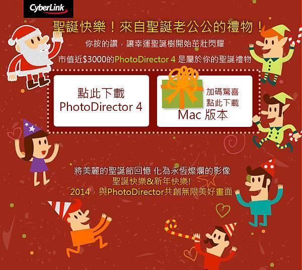 PhotoDirector4聖誕送