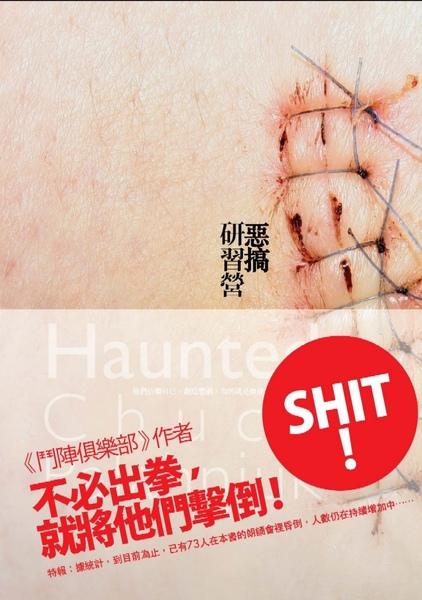 惡搞研習營-封面.jpg