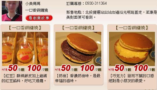 公益網商品販售.JPG
