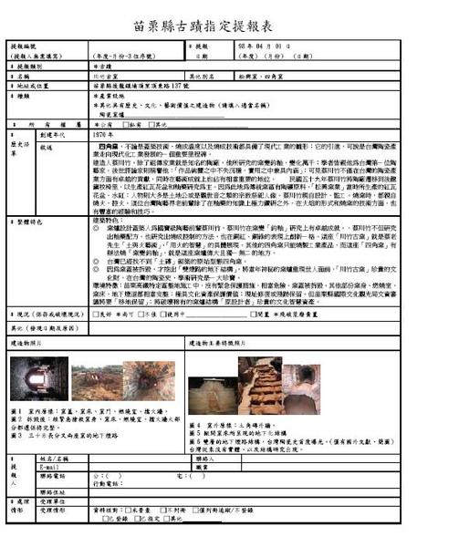 苗栗縣古蹟指定提報表-蛇窯.jpg