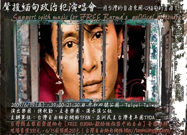 980619聲援緬甸政治犯海報.jpg