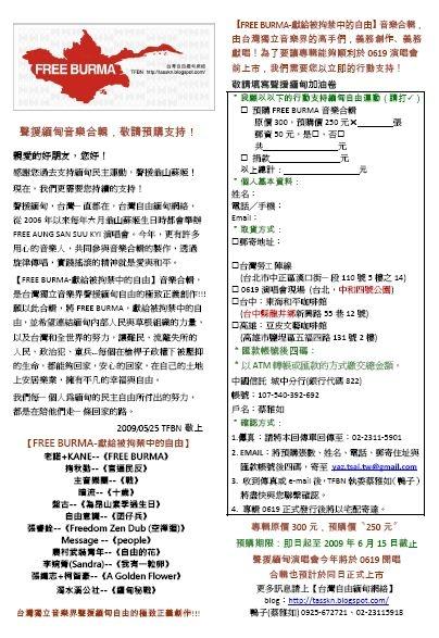 980619聲援緬甸政治犯演唱會預購單.JPG