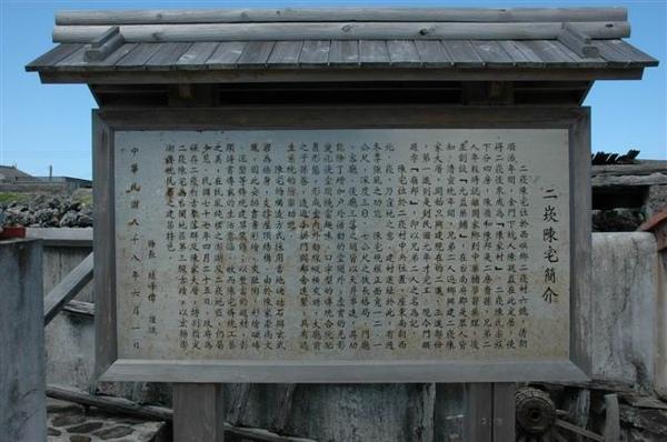 建築-二坎聚落09.JPG
