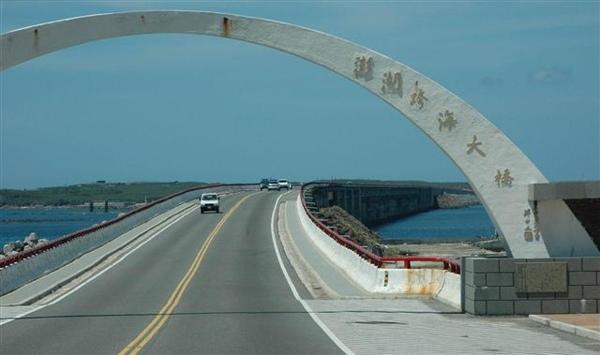 建築-澎湖跨海大橋.JPG