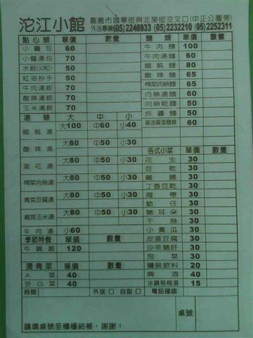 20090815笨港車隊雙潭行44.jpg