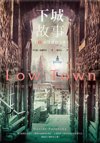 下城故事2