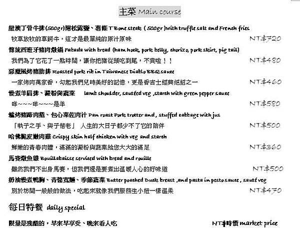豬跳舞主菜menu.JPG