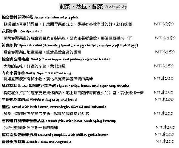 豬跳舞前菜沙拉配菜menu.JPG