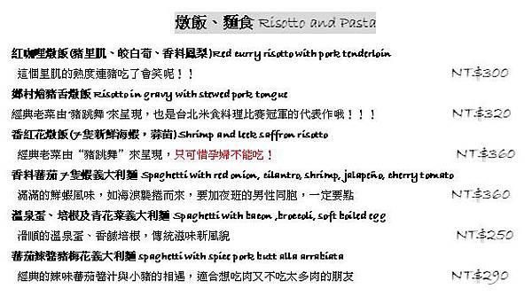 豬跳舞燉飯麵食menu.JPG