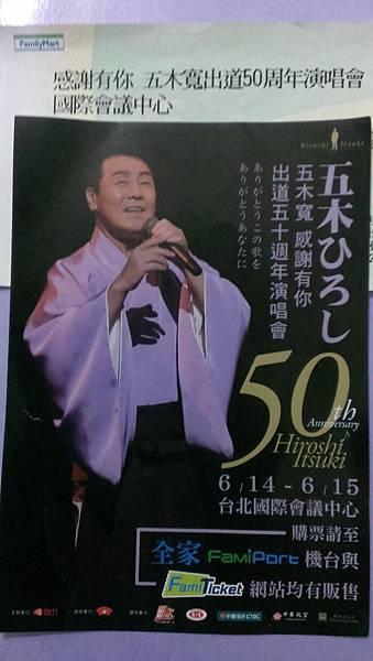 五木ひろし50年演唱會.jpg