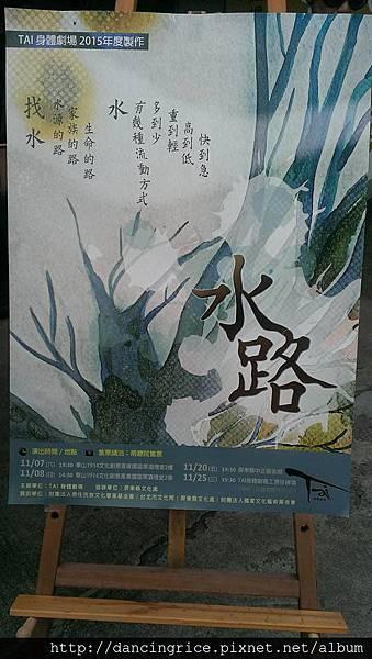 2015 TAI身體劇場.jpg