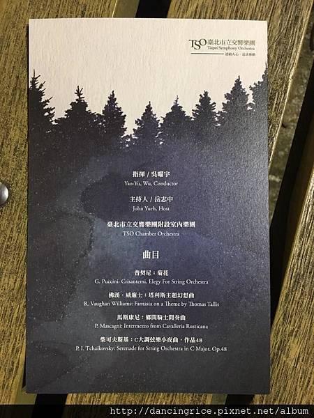 201611TSO小夜曲之夜2.jpg