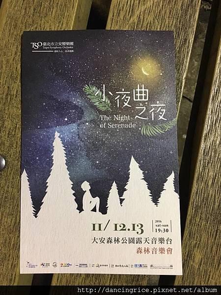 201611TSO小夜曲之夜.jpg