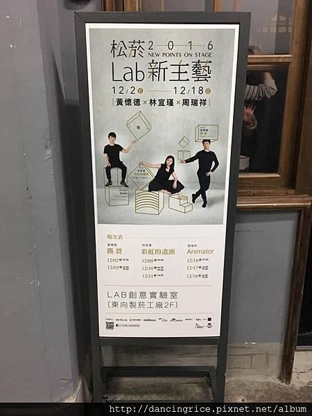 2016松菸Lab黃懷德撕裂.jpg