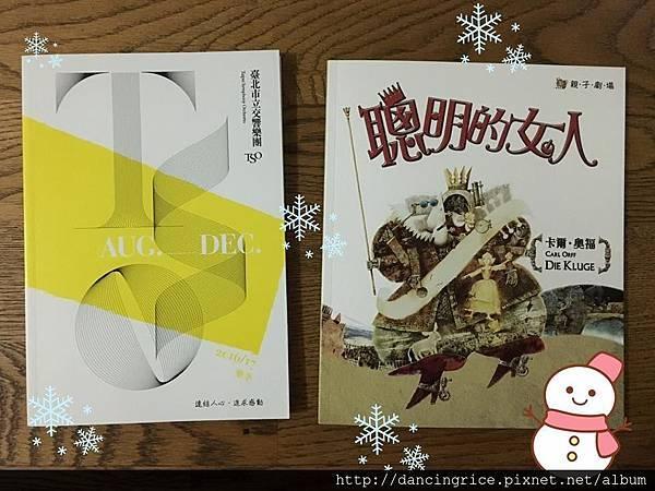 TSO親子歌劇-聰明的女人.jpg