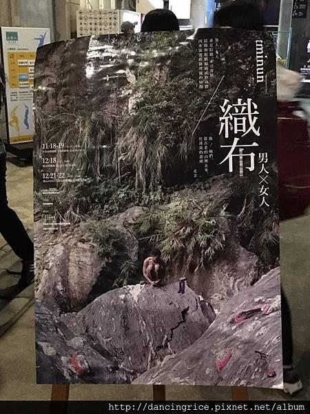 2016TAI身體劇場《織布X男人X女人》.jpg