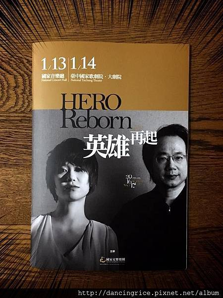 2017NSO英雄再起.jpg