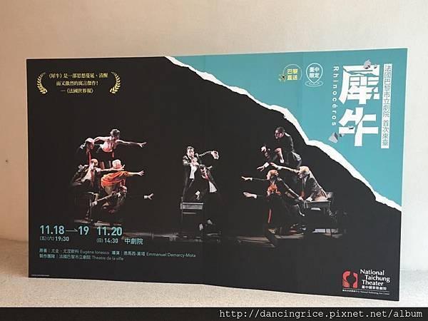20161120台中國家歌劇院犀牛1.jpg
