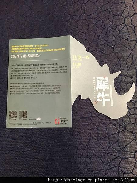 20161120台中國家歌劇院犀牛5.jpg