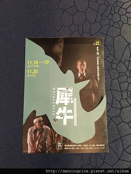 20161120台中國家歌劇院犀牛3.jpg