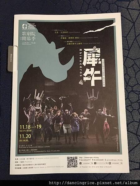 20161120台中國家歌劇院犀牛4.jpg