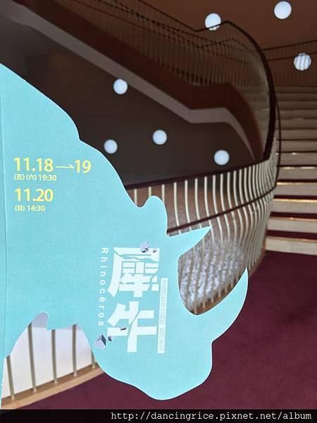 20161120台中國家歌劇院犀牛2.jpg