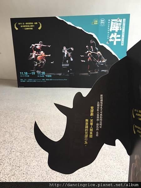 20161120台中國家歌劇院犀牛.jpg