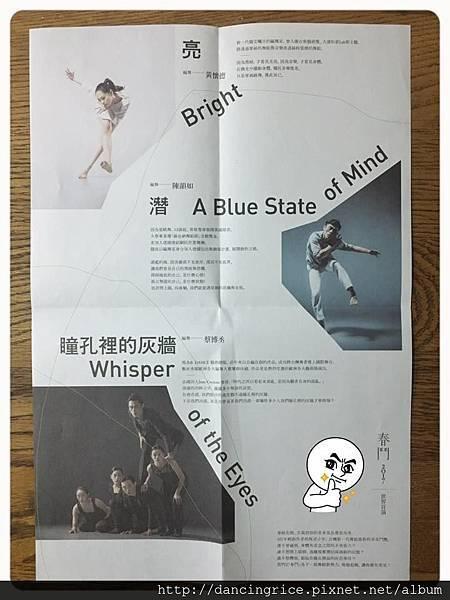 2017雲門2春鬥10.jpg
