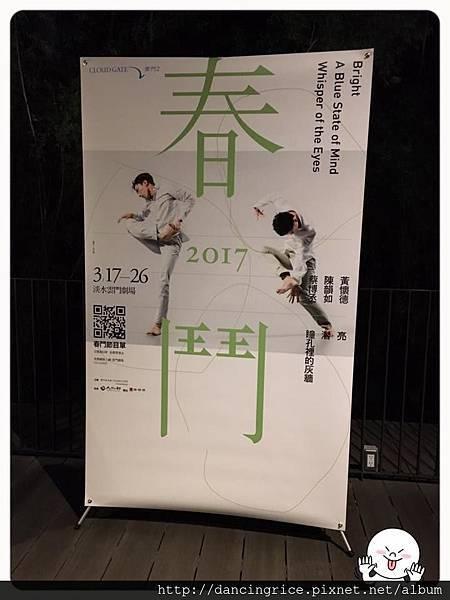2017雲門2春鬥5.jpg