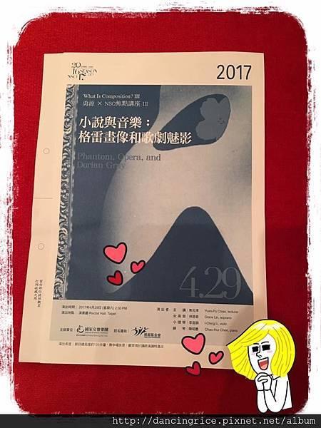 20170429NSO焦點講座III-小說與音樂-格雷畫像和歌劇魅影4.jpg