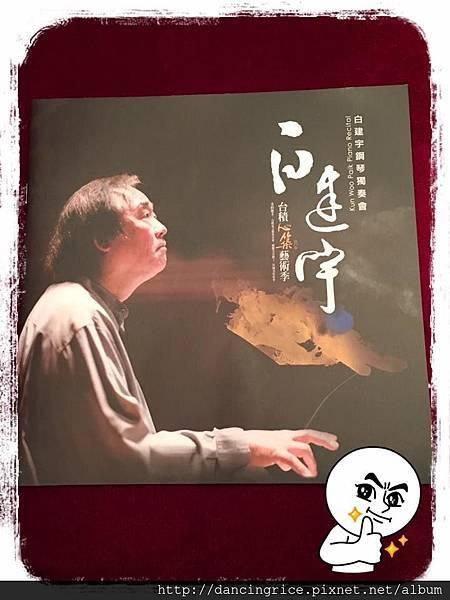 20170503白建宇鋼琴獨奏會3.jpg