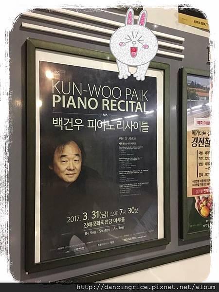 201703白建宇鋼琴獨奏會(釜山).jpg