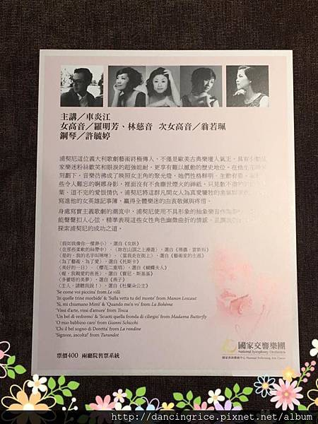 20170506NSO探索頻道II-浦契尼歌劇之女英雄記事簿3.jpg