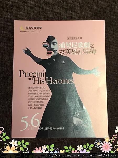 20170506NSO探索頻道II-浦契尼歌劇之女英雄記事簿2.jpg