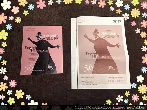 20170506NSO探索頻道II-浦契尼歌劇之女英雄記事簿.jpg