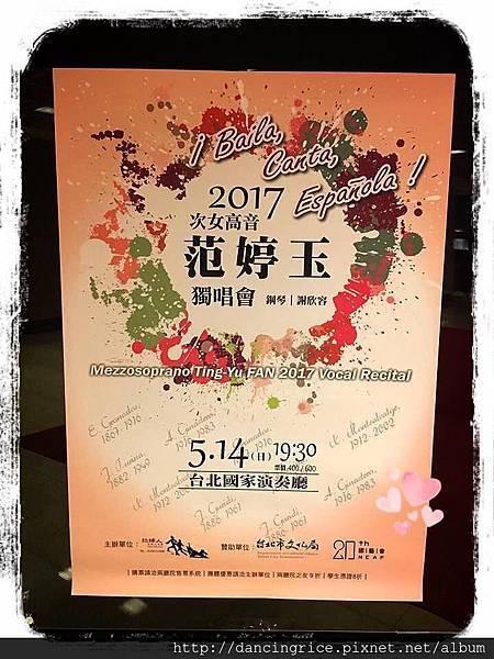201705范婷玉獨唱會.jpg