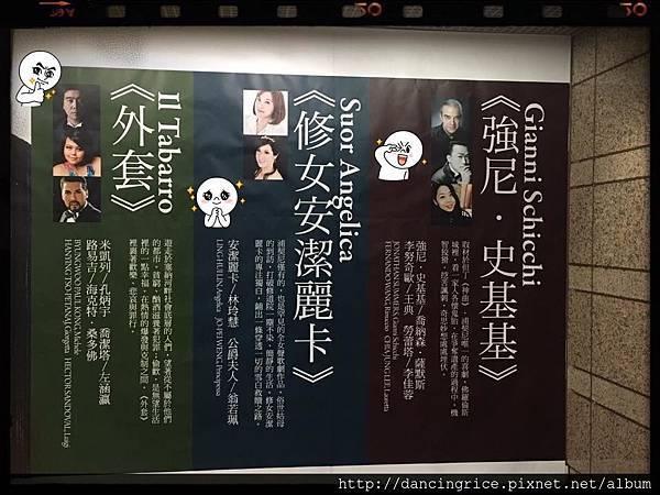 2017NSO浦契尼三部曲.jpg