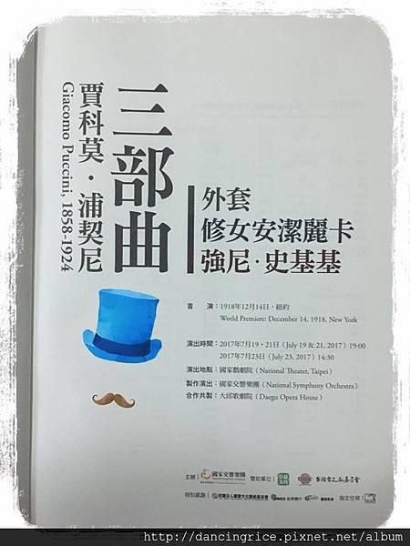 2017NSO浦契尼三部曲節目單.jpg