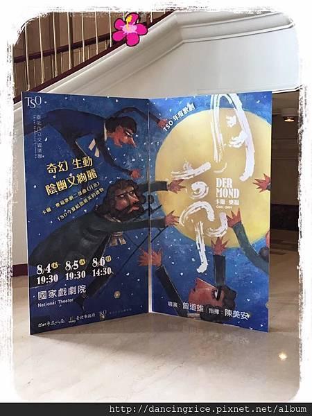 20170806TSO歌劇卡爾奧福《月亮》2.jpg