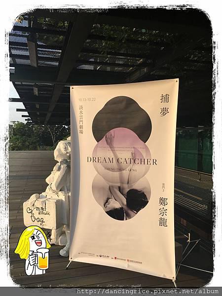 2017雲門2鄭宗龍《捕夢》3.jpg