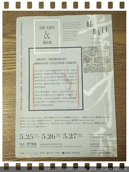 2018雲門劇場半身相7.jpg