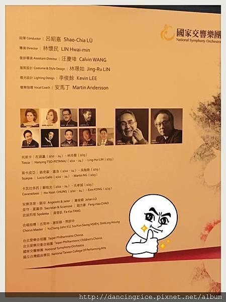 NSO林懷民托斯卡2.jpg