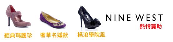 nine west熱情贊助.jpg